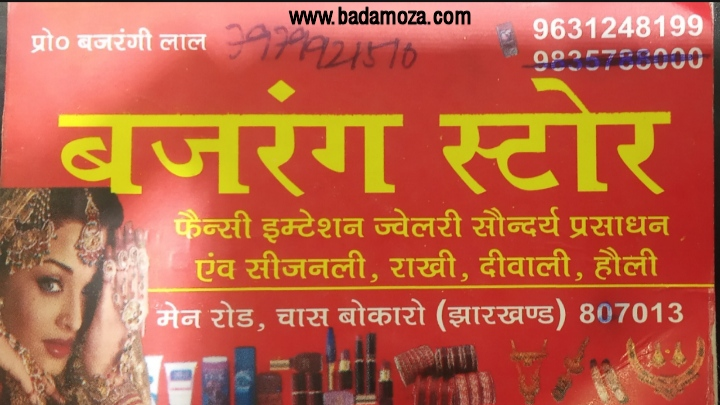 bajrang store chas